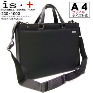 アイエスプラス インビジブルセンス・プラス is+ ビジネスバッグ 230-1003 メンズ A4対応 Mサイズ 2way ブリーフケース hanakura-kaban