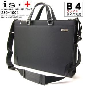 アイエスプラス インビジブルセンス・プラス is+ ビジネスバッグ 230-1004 メンズ B4対応 Lサイズ 2way ブリーフケース hanakura-kaban