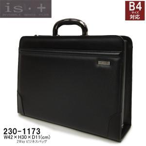 アイエスプラス is・+ ビジネスバッグ 230-1173 ブリーフケース インビジブルセンス・プラス hanakura-kaban