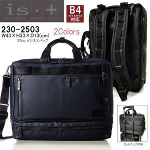 アイエスプラス is・+ 23Way ビジネスバッグ 30-2503 ブリーフケース ビジネスリュック インビジブルセンス・プラス hanakura-kaban