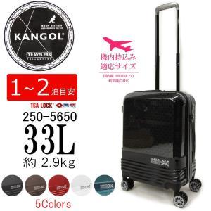 カンゴール KANGOL スーツケース 250-5650 キャリーバッグ キャリーケース ファスナー ラッピング不可商品|hanakura-kaban