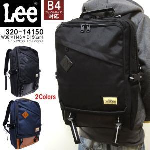 Lee リー 320-14150 リュックサック メンズ レディース デイパック B4対応 PC対応 撥水 Square スクエアシリーズ|hanakura-kaban