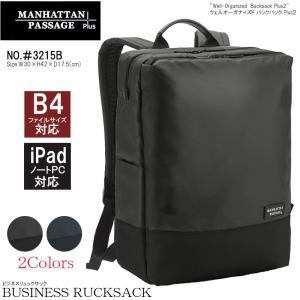 51d92167ca6c マンハッタンパッセージ ビジネスリュック #3215B MANHATTAN PASSAGE ビジネスバッグ 男性 彼氏 プレゼント 父の日ギフト