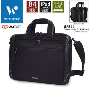 エース ワールドトラベラー ACE World Traveler 2Way ビジネスバッグ 52544 カルデア B4対応 PC・タブレット対応 拡張 メンズ あすつく 送料無料