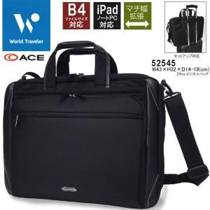 エース ワールドトラベラー ACE World Traveler 2Way ビジネスバッグ 52545 カルデア B4対応 PC・タブレット対応 拡張 メンズ あすつく 送料無料