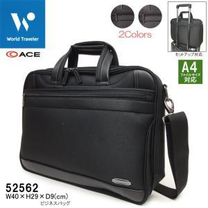 ワールドトラベラー 52562 ビジネスバッグ ACE World Traveler  A4ファイル対応 ブリーフケース メンズビジネス