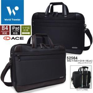 エース ワールドトラベラー ACE World Traveler 2Way ビジネスバッグ 52564 プロビデンス ビジネス B4対応 ビジネスバック メンズ あすつく