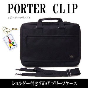 【ブランド】【PORTER】(ポーター) 【サイズ】W41cm×H29cm×D8cm 【素材】ポリエ...
