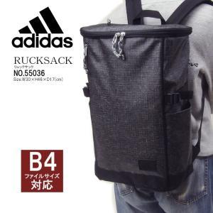 アディダス adidas フリストB リュックサック メンズ レディース ユニセックス ブラック B4対応 55036 送料無料 あすつく|hanakura-kaban