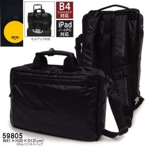 エースジーン ACEGENE ビジネスバッグ 59805 3Way ブリーフケース hanakura-kaban