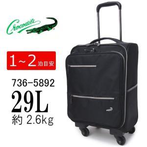 クロコダイル スーツケース キャリーバッグ ソフトキャリーケース 736-5892 機内持ち込み 軽量 容量29L 1泊〜2泊 CROCODILE(ラッピング不可商品)|hanakura-kaban