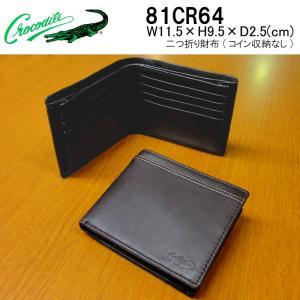 クロコダイル CROCODILE 二つ折り財布 コイン収納なし 81CR64 メンズ 本革 羊革 レザー|hanakura-kaban