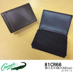 クロコダイル CROCODILE カードケース 名刺入れ 81CR66 メンズ 本革 羊革 レザー|hanakura-kaban