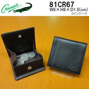 クロコダイル CROCODILE コインケース 小銭入れ 81CR67 メンズ 本革 レザー 羊革|hanakura-kaban