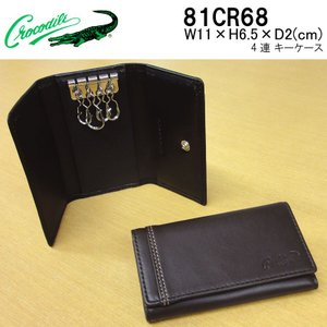 クロコダイル CROCODILE 4連 キーケース 81CR68 メンズ 本革 羊革 レザー|hanakura-kaban