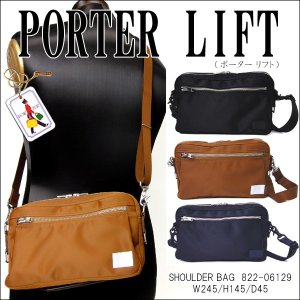 【PORTER LIFT】(ポーターリフト)  【型番】822-06129 【サイズ】W24.5cm...