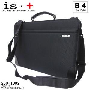 アイエスプラス インビジブルセンス・プラス is+ ビジネスバッグ 230-1002 メンズ B4対応 ダレスバッグ ドクターバッグ 2Way hanakura-kaban