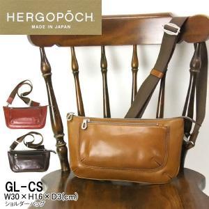 エルゴポック HERGOPOCH ショルダーバッグ メンズ GL-CS 本革 レザー|hanakura-kaban