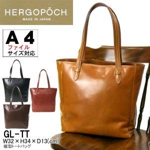 エルゴポック トートバッグ メンズ HERGOPOCH GL-TT A4対応 本革 レザー|hanakura-kaban
