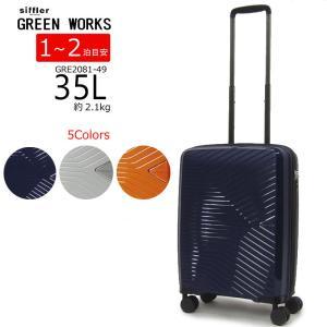 スーツケース シフレ グリーンワークス GREEN WORKS キャリーバッグ キャリーケース 機内持ち込みサイズ GRE2081-49 35L 2.1kg 1泊-2泊【ラッピング不可商品】|hanakura-kaban