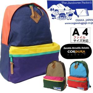 The Jamboree Packs ジャンボリーパックス リュックサック デイパック Lサイズ JDC-5807 AUTHOR A4ファイルサイズ対応 コーデュラナイロン hanakura-kaban