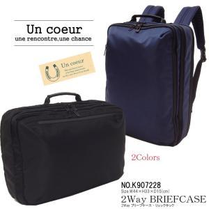 アンクール 2Way ビジネスバッグ Un coeur ビジネスリュック K907228 hanakura-kaban