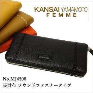 山本寛斎 KANSAI YAMAMOTO 長財布 ラウンドファスナータイプ MJ4508 5051 本革|hanakura-kaban
