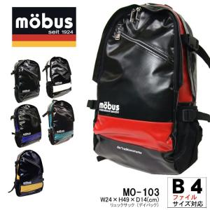 モーブス mobus リュックサック MO-103 メンズ レディース B4対応 通学 通勤 アウトドア 鞄 バッグ|hanakura-kaban