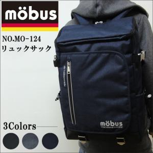モーブス mobus リュック リュックサック MO-124 通学 通勤 B4対応 メンズ レディース|hanakura-kaban