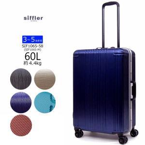 e0c28fe6d8 シフレ Siffler スーツケース 60L 4.4kg 3-5泊 SIF1065-58【ラッピング不可商品】