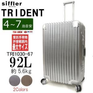 シフレ トライデント TRIDENT スーツケース TRI1030-67 キャリーバッグ キャリーケース 軽量 4輪 Lサイズ フレーム TSAロック Siffler(ラッピング不可商品)|hanakura-kaban