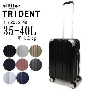 シフレ トライデント TRIDENT スーツケース TRI2035-49 キャリーバッグ キャリーケース ラッピング不可商品|hanakura-kaban