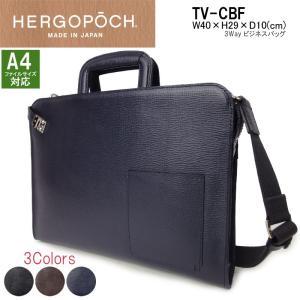 エルゴポック HERGOPOCH ビジネスバッグ ブリーフケース クラッチバッグ メンズ TV-CBF 3way A4対応 本革 レザー|hanakura-kaban