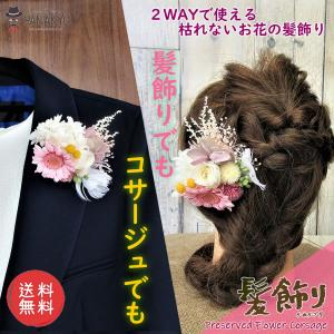 送料無料 髪飾り 卒業式 母の日 花 ギフト コサージュ 2way ヘアアクセサリー プリザ プリザ...