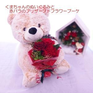 プリザーブドフラワー くま ぬいぐるみ ブーケ プリザーブドの花束 人気 母の日 ギフトセット ベア 誕生日 発表会 プレゼント 赤バラ|hanaland87
