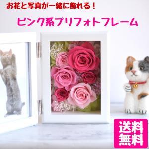 プリフォトフレーム プリザーブドフラワー 写真立て ピンク系 ギフト ガラスケース 額 壁掛け 誕生日 還暦 古希 喜寿 結婚祝い 両親贈呈 母の日|hanaland87