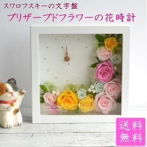 スワロフスキーの花時計 プリザーブドフラワー 敬老の日 花ギフト ガラスケース 額 壁掛け 送料無料 誕生日 時計 結婚祝い 新築祝い|hanaland87