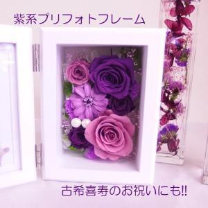 紫系プリフォトフレーム プリザーブドフラワー 写真立て ギフトセット ギフト ガラスケース 額 壁掛け 誕生日 パープル 古希 喜寿 70才 77才 結婚祝い 母の日|hanaland87