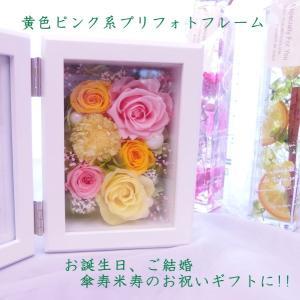 黄色ピンクバラプリフォトフレーム プリザーブドフラワー 写真立て 誕生日 傘寿 米寿 結婚祝い 送別 退職 ガラスケース 額 壁掛け hanaland87