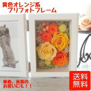 黄色バラプリフォトフレーム プリザーブドフラワー 80才 88才 母の日 写真立て ガラスケース 額 壁掛け 誕生日 傘寿 米寿 結婚祝い 送別|hanaland87