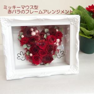 ミッキーマウス型赤バラのフレームアレンジ プリザーブドフラワー ディズニー 敬老の日 ガラスケース 額 壁掛け 誕生日 結婚祝い 送別 新築祝い 還暦 プレゼント|hanaland87