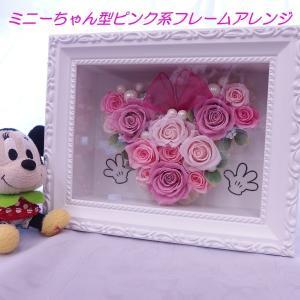 ミニーマウス型ピンバラフレームアレンジ プリザーブドフラワー 母の日 ディズニー 2WAY ガラスケース 額 壁掛け 誕生日 結婚祝い 送別 新築祝い|hanaland87