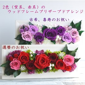 プリザーブドフラワー 誕生日 古希 喜寿 開店祝い 新築祝い 結婚祝い 紫 赤ピンク 2WAY クリアケース入り 額 壁掛け ウッドフレームプリフラアレンジ|hanaland87