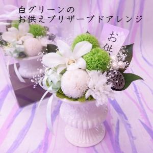 仏花 プリザーブドフラワー 喪中はがきが届いたら 室内墓地 お供え デンファレ ピンポンマム 供花 クリアケース入り 供養花 仏壇 和風 白緑ピンポンマムのお供え|hanaland87