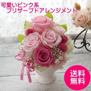 プリザーブドフラワー 誕生日 母の日 開店お祝い プレゼント ピンク 送別 新築祝い お祝い 人気 クリアケース入り カーネーション ラックスカラー|hanaland87