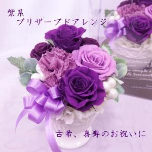 プリザーブドフラワー 誕生日 母の日 古希 喜寿 70才 77才 カーネーション 紫系 紫バラ パープル お祝い 花ギフト クリアケース入り ピュアバイオレット|hanaland87