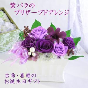 プリザーブドフラワー 誕生日 古希 喜寿 70才 77才 カーネーション 紫系 紫 バイオレット お祝い 花ギフト クリアケース入り 母の日 エレガンスパープル|hanaland87