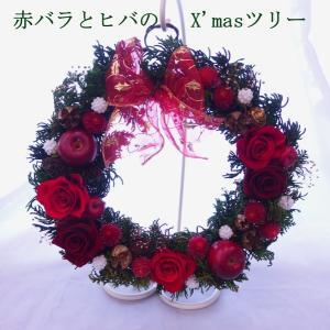 プリザーブドフラワー クリスマスリース 20cm リースBOX入り 誕生日 壁掛け 赤バラ ヒバ X'masリース リース ギフト プレゼント 新築祝い クリスマスプレゼント|hanaland87