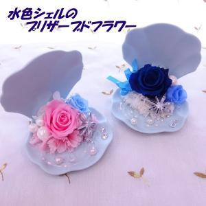 プリザーブドフラワー 誕生日 ギフト リトルマーメード ディズニー ホワイトデー 人魚姫 誕生日 貝 バラ プレゼント ピンク系 青系 クリアケース入り|hanaland87