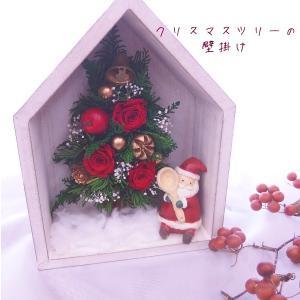 プリザーブドフラワー クリスマスツリー ツリーハウス クリスマスプレゼント 壁掛け 赤バラ ヒバ X'mas 誕生日 ギフト プレゼント 新築祝い いい夫婦|hanaland87